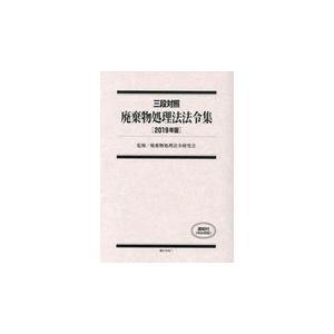 廃棄物処理法法令集 2019年版/廃棄物処理法令研究会