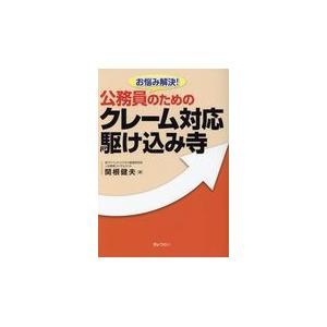 出版社名:ぎょうせい 著者名:関根健夫 発行年月:2019年06月 キーワード:オナヤミ カイケツ ...