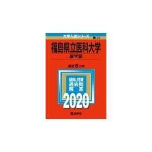福島県立医科大学(医学部) 2020