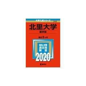 出版社名:教学社、世界思想社 シリーズ名:大学入試シリーズ 発行年月:2019年07月 キーワード:...