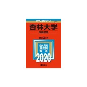 出版社名:教学社、世界思想社 シリーズ名:大学入試シリーズ 発行年月:2019年10月 キーワード:...