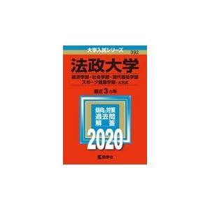 法政大学(経済学部・社会学部・現代福祉学部・スポーツ健康学部ーA方式) 2020年版