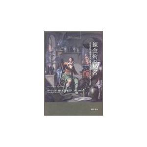 錬金術の秘密/ローレンス・M.プリ honyaclubbook