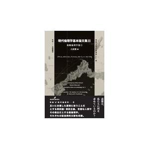 現代倫理学基本論文集 3/大庭健(哲学)