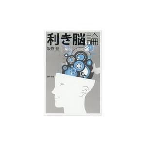 出版社名:勁草書房 著者名:坂野登 発行年月:2017年12月 キーワード:キキ ノウ ロン、サカノ...