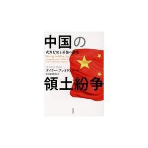 中国の領土紛争/テイラー・フレイヴェ