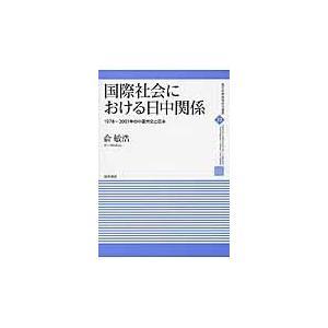 国際社会における日中関係/兪敏浩