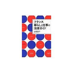 フランス暮らしと仕事の法律ガイド/永澤亜季子