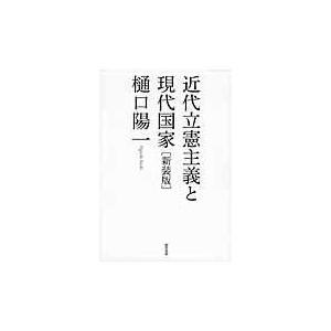 近代立憲主義と現代国家 新装版/樋口陽一