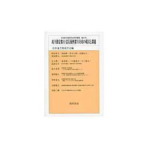政令指定都市・震災復興都市財政の現状と課題/日本地方財政学会