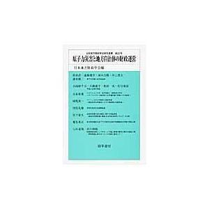 原子力災害と地方自治体の財政運営/日本地方財政学会