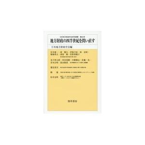 地方財政の四半世紀を問い直す/日本地方財政学会
