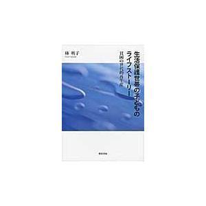 出版社名:勁草書房 著者名:林明子 発行年月:2016年02月 キーワード:セイカツ ホゴ セタイ ...