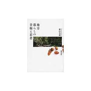 地方暮らしの幸福と若者/轡田竜蔵