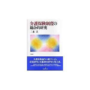 介護保険制度の総合的研究/二木立