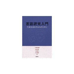 言語研究入門/大津由紀雄