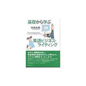 基礎から学ぶ英語ビジネス・ライティング/中邑光男 honyaclubbook