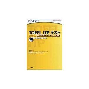 TOEFL ITPテスト公式テスト問題&学習ガイド/田地野彰 honyaclubbook