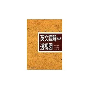 英文読解の透視図/篠田重晃|Honya Club.com PayPayモール店