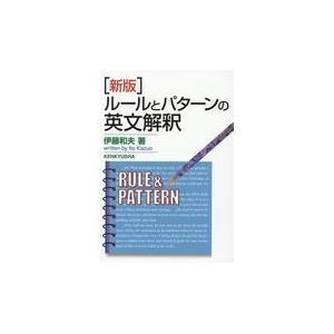 出版社名:研究社 著者名:伊藤和夫 発行年月:2018年04月 版:新版 キーワード:ルール ト パ...