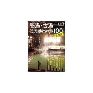 秘湯・古湯・足元湧出の湯100決定版