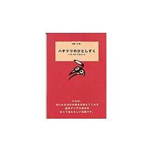 ハチドリのひとしずく/辻信一|Honya Club.com PayPayモール店