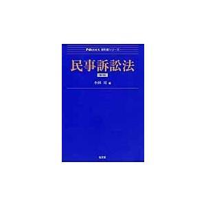 民事訴訟法 第2版/小田司