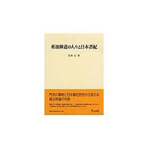 垂加神道の人々と日本書紀/松本丘