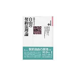 出版社名:弘文堂 著者名:山田八千子 シリーズ名:法哲学叢書 発行年月:2008年06月 キーワード...