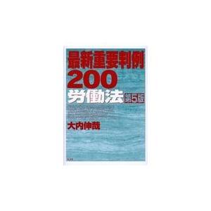 最新重要判例200労働法 第5版/大内伸哉