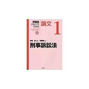 伊藤塾試験対策問題集論文 1/伊藤塾|Honya Club.com PayPayモール店