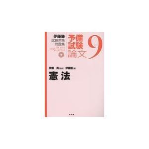 憲法/伊藤真|honyaclubbook