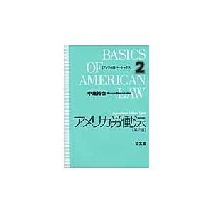 アメリカ労働法 第2版/中窪裕也
