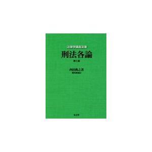 刑法各論 第7版/西田典之