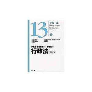 行政法 第4版/伊藤塾