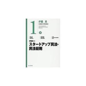 スタートアップ民法・民法総則/伊藤真(法律)