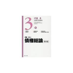 債権総論 第4版/伊藤真(法律)|honyaclubbook