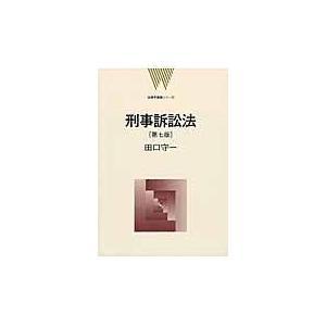 刑事訴訟法 第7版/田口守一