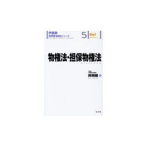 物権法・担保物権法/呉明植
