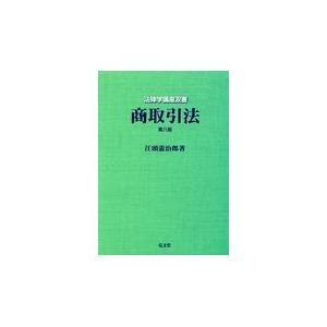 商取引法 第8版/江頭憲治郎