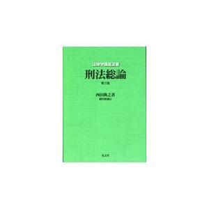 刑法総論 第3版/西田典之