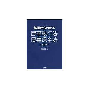 基礎からわかる民事執行法・民事保全法 第2版/和田吉弘