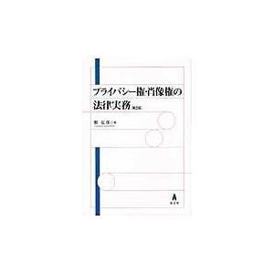 プライバシー権・肖像権の法律実務 第2版/佃克彦