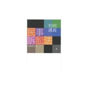 判例講義民事訴訟法/小林秀之