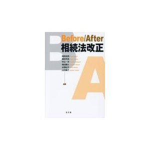 Before/After相続法改正/潮見佳男