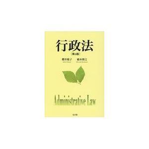 行政法 第6版/櫻井敬子