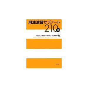 刑法演習サブノート210問/井田良