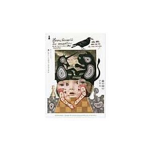 鏡の国のアリス 新装版/ヤン・シュヴァンクマ