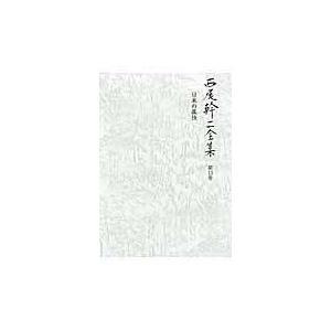 出版社名:国書刊行会 著者名:西尾幹二 発行年月:2016年04月 キーワード:ニシオ カンジ ゼン...