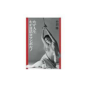 わが人生わが日活ロマンポルノ/小沼勝|honyaclubbook